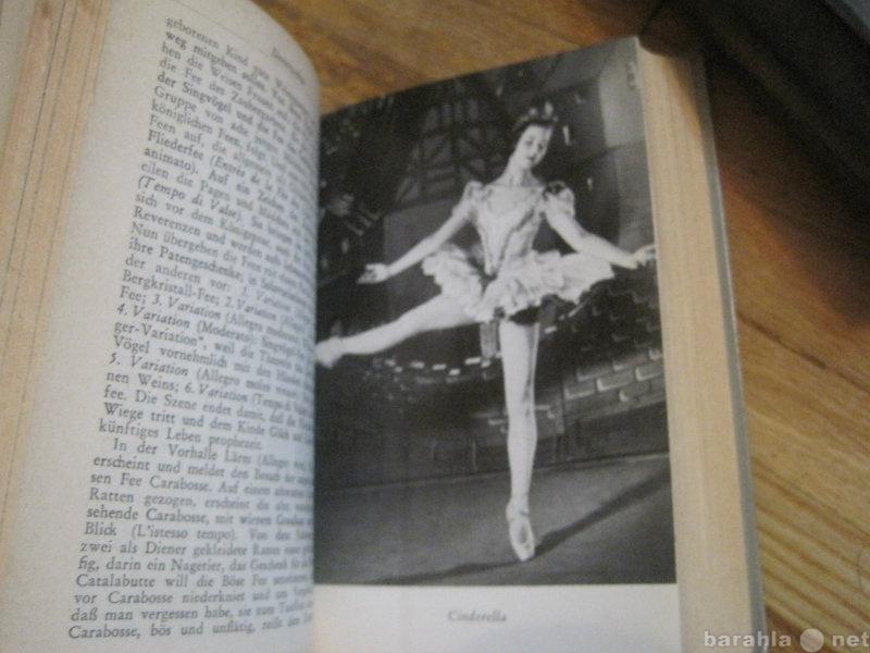 Продам Балет. Издание 195-х Германии