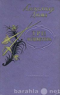 Продам 1956 Дюма 3 тома 10 лет и 20 лет спустя