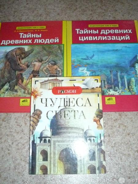 Продам Энциклопедии для детей