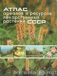 Продам Атлас лекарственных растений. Формат А3