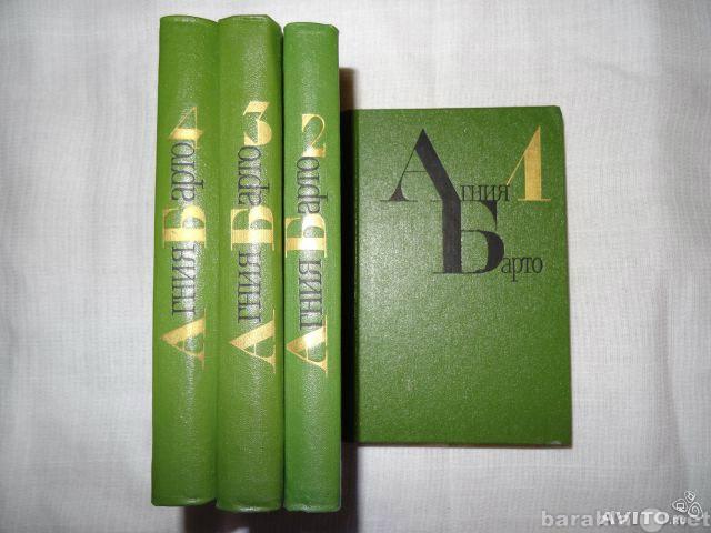 Куплю Куплю А.Барто 4 тома