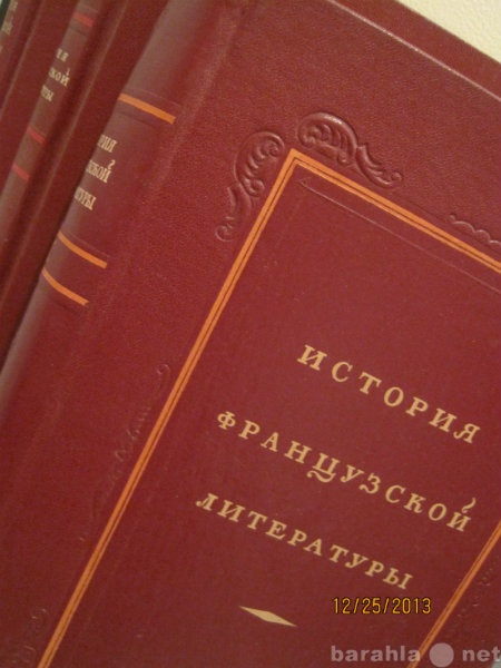 Продам Куплю том истории французской литературы