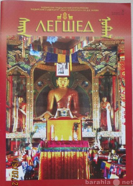 Продам Буддийский журнал «Легшед»
