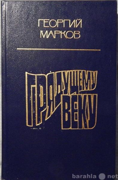 Продам: Георгий Марков Грядущему веку