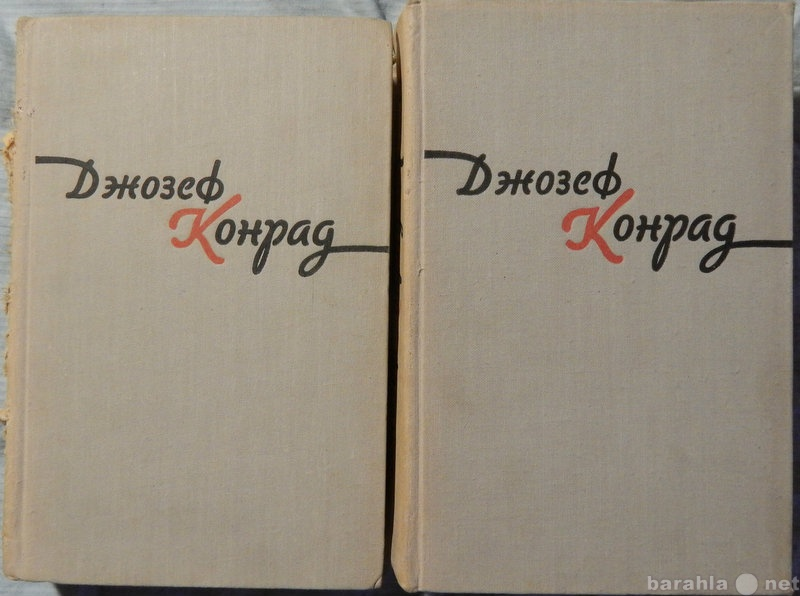 Продам: Д Конрад Сочинения в 2-х томах