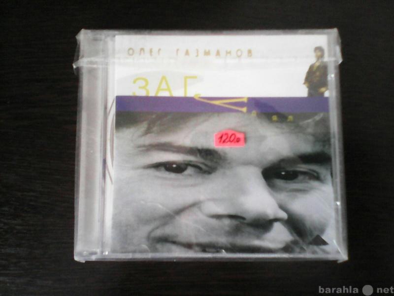 Продам CD Олег Газманов 2