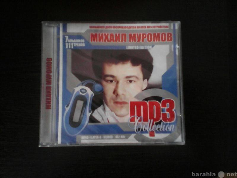 Продам CD MP3