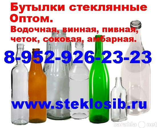Продам Стеклянные бутылки, банки для консервиро