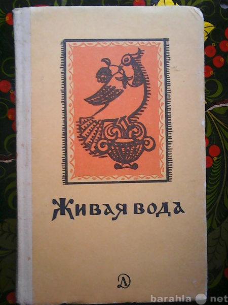 Продам: Книга -Живая вода. Сборник русских наро