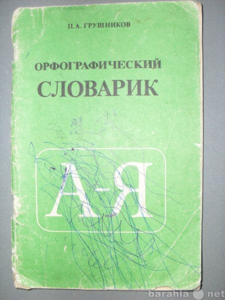 Продам Орфографический словарик П. А. Грушников