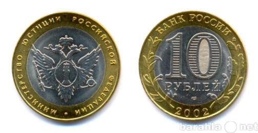 Продам 10 Рублей 2002 Министерство Юстиции спмд
