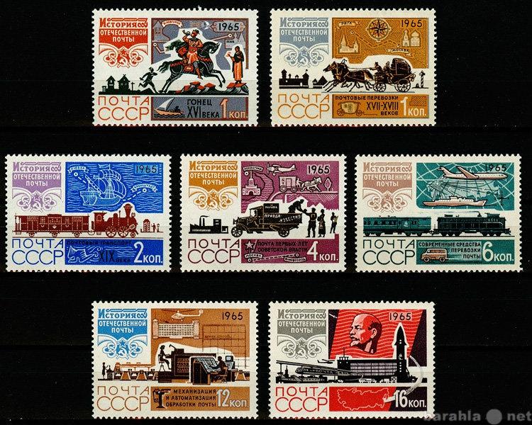 Продам Марки 1965 История отечественной почты