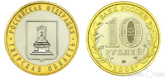 Продам 10 Рублей 2005 Тверская Область ммд