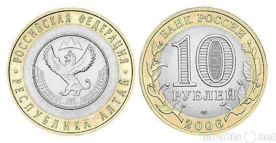 Продам 10 Рублей 2006 Республика Алтай спмд