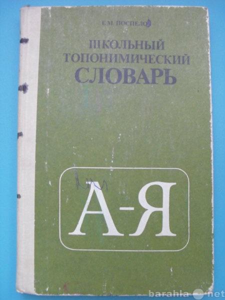Продам Школьный топонимический словарь Поспелов