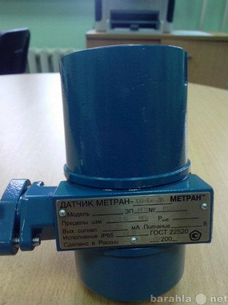 Продам Датчик избыточного давления Метран-100-Е