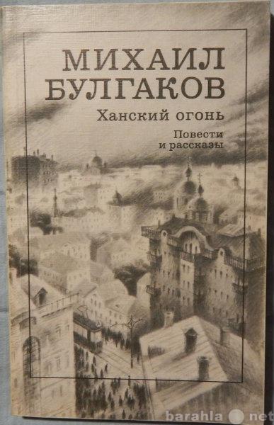 Продам М Булгаков Ханский огонь