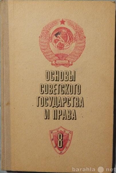 Продам Основы советского государства и права