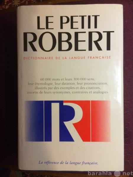 Продам Словарь Petit Robert