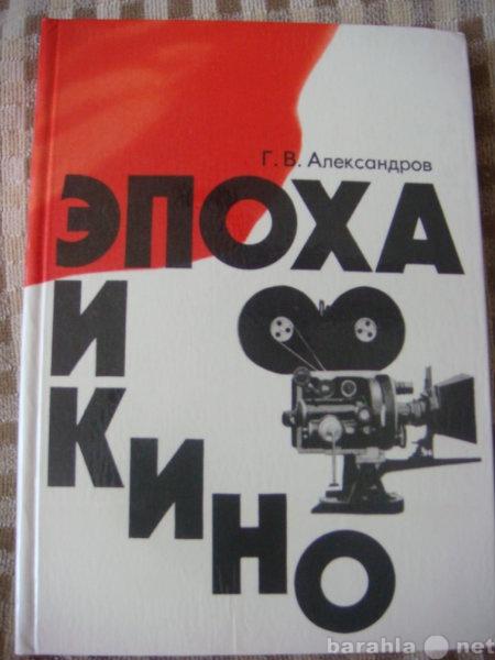 """Продам Книга """"Эпоха и кино"""" Г.В. Ал"""