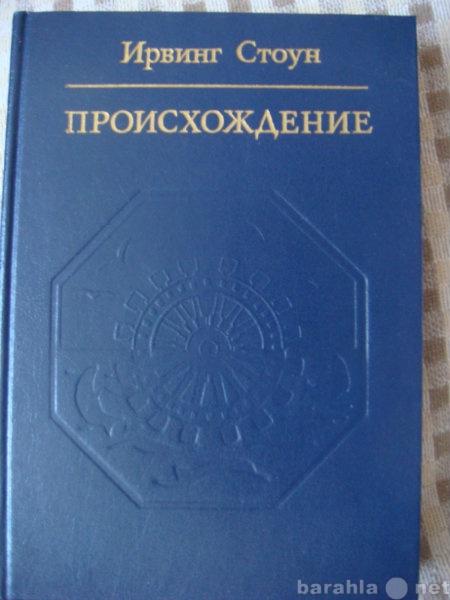 """Продам Книга """"Происхождение"""" Ирвинг"""