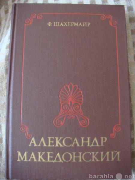 "Продам Книга ""Александр Македонский&quot"
