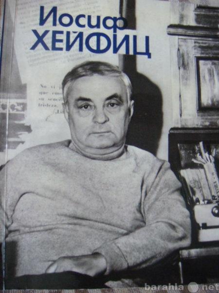 "Продам Книга ""Иосиф Хейфиц"", биогра"