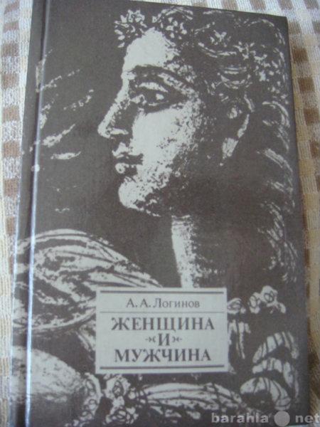 "Продам Книга ""Женщина и мужчина"" А."