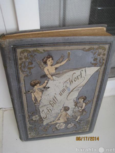 Продам Антикварная книжка 1870 года на немецком