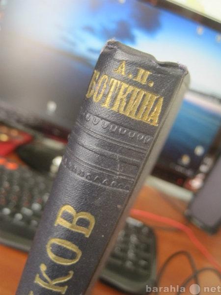 Продам 1951. О Павле Третьякове. Автор Боткина