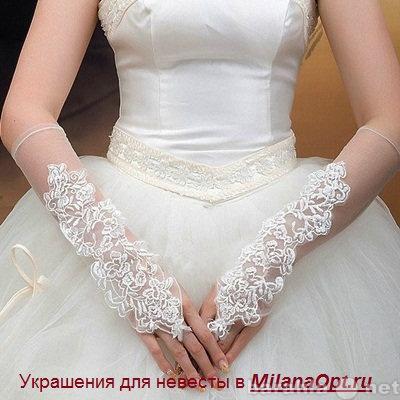 Продам свадебные перчатки, украшения