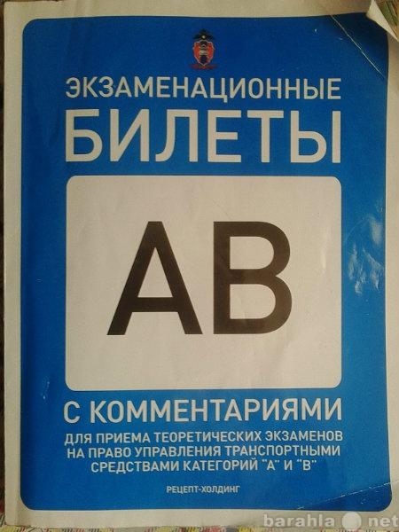 Продам Билеты ПДД категории АВ 2015 год