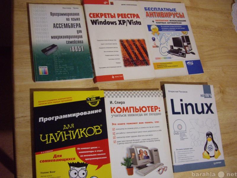 Продам Книги для обучения компьютерной азбуки