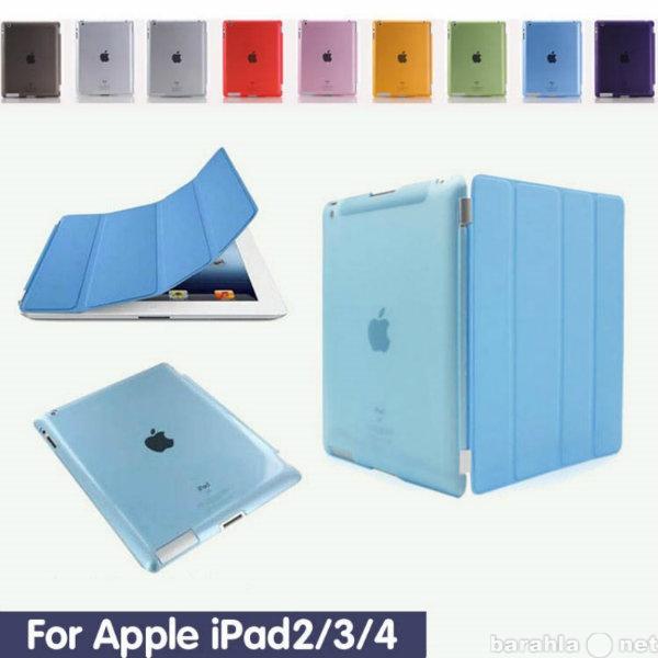 Продам Чехол для iPad 2/3/4 Smart Cover + задня