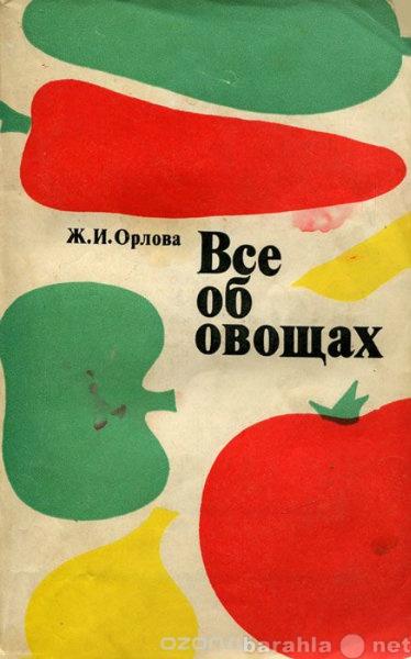 Продам Книга Все об овощах Ж. И. Орлова 1978