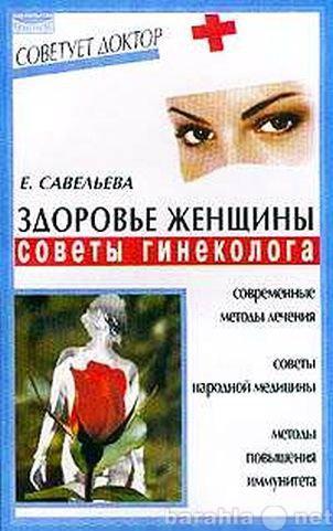 Продам Книга Здоровье женщины Советы гинеколога