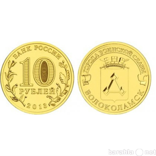 Продам 10 Рублей 2013 Волоколамск спмд