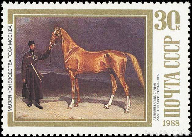 Продам Марка 30к 1988 СССР Музей коневодства