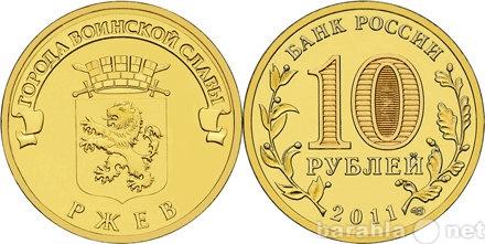 Продам 10 Рублей 2011 Ржев спмд