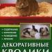 Продам Декоративные кролики. Содержание. Развед
