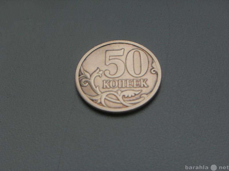 Продам 50 копеек 2008 спмд Россия