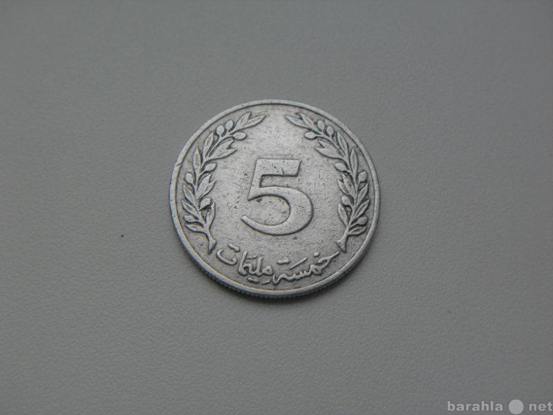 Продам 5 Миллимов 1960 Тунис