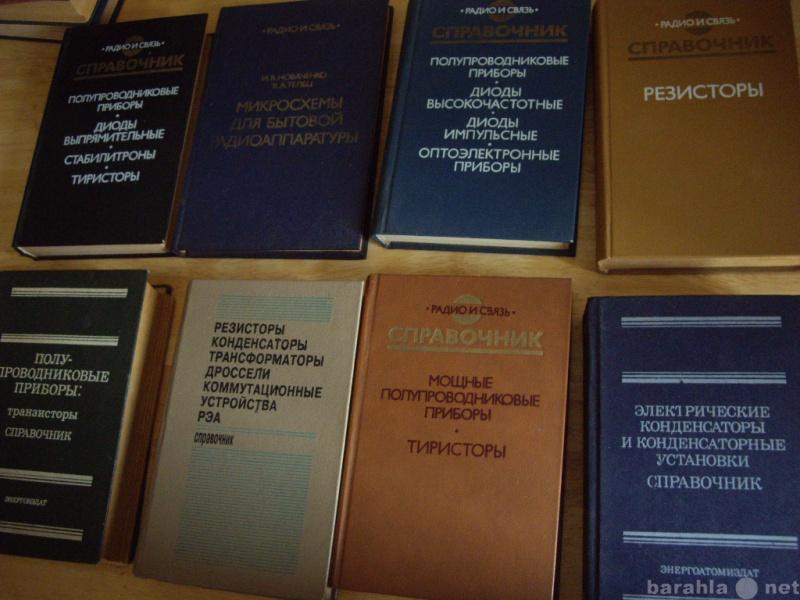 Продам: 15 справочников по радиотехнике