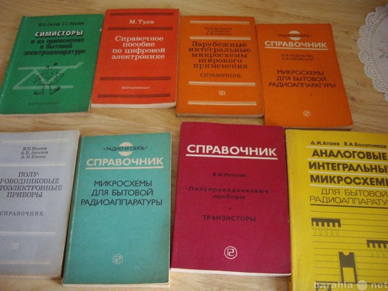 Продам 20 справочников по радиотехнике
