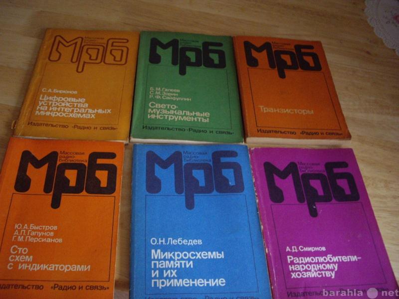 Продам 16 справочников по радиотехнике