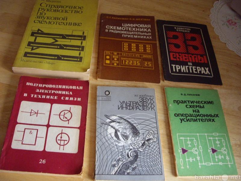 Продам: 12 справочников по радиотехнике