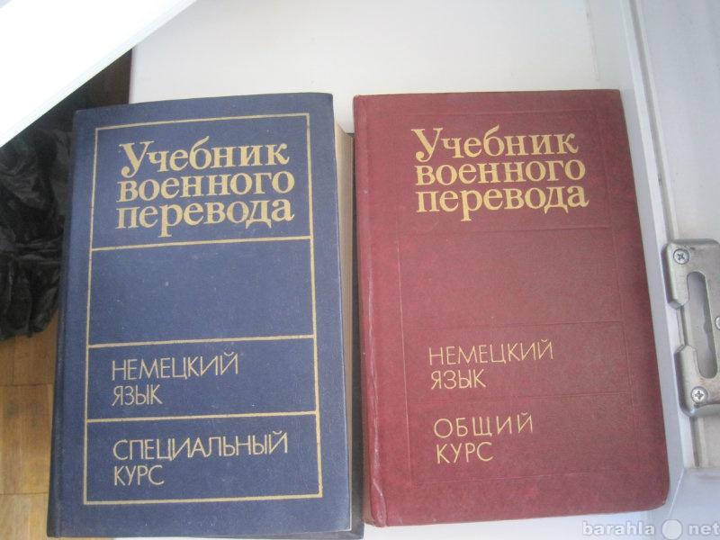 Продам Учебник военного перевода Немецкий язык