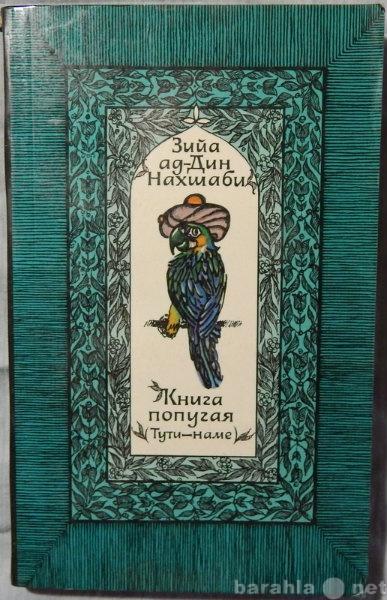 Продам Книга попугая