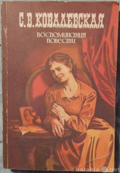 Продам С В Ковалевская Воспоминания Повести