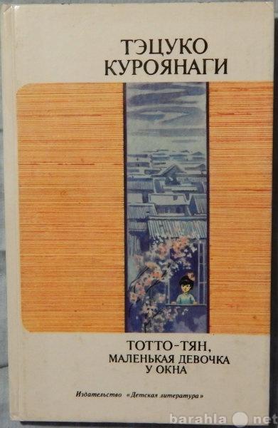 Продам Тотто-Тян, маленькая девочка у окна